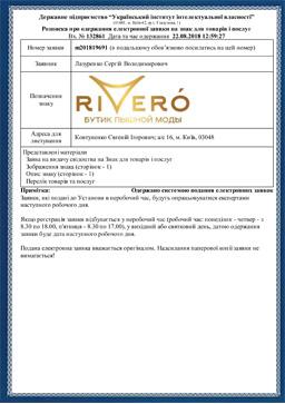 регистрация Риверо